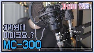 맥스틸 MC-300 유튜브 입문 마이크 리뷰