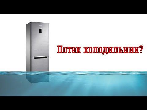 Течь холодильника Samsung No Frost