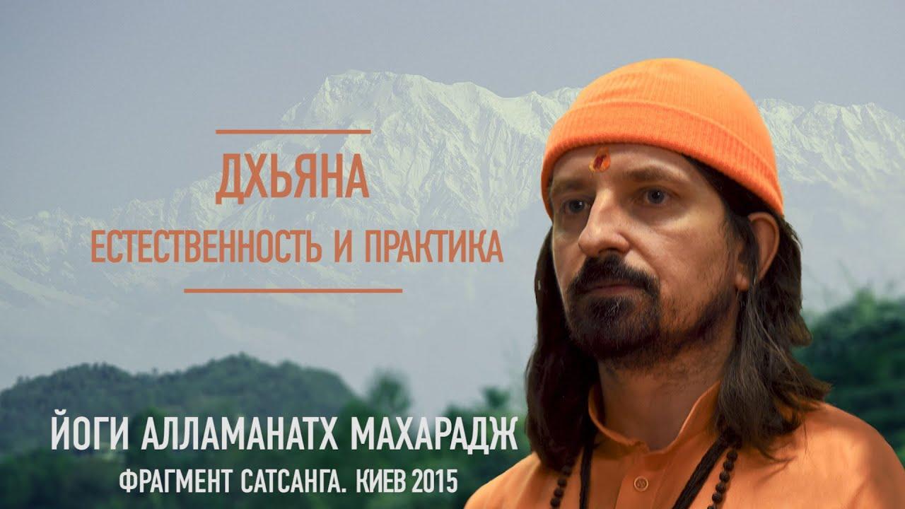 Сатсанг в Киеве, 2015 год.