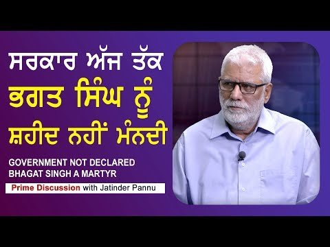 Prime Discussion With Jatinder Pannu#580_Government Not Declared Bhagat Singh A Martyr