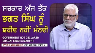 Video Prime Discussion With Jatinder Pannu#580_Government Not Declared Bhagat Singh A Martyr download MP3, 3GP, MP4, WEBM, AVI, FLV Mei 2018