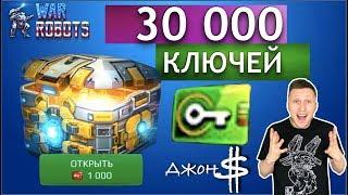 War Robots - Открываем 30 000 ключей!