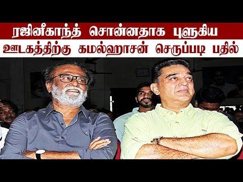 Kamal Haasan Politics Entry   Rajinikanth Politics Speech   Kamal Rajini Politics   Tamil Hot