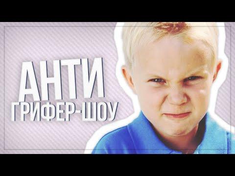 АНТИ-ГРИФЕР ШОУ  КАРТАВАЯ,8 ЛЕТНЯЯ АГРО-МРАЗЬ  36