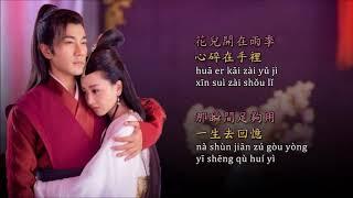 Rain of Love (潇湘雨) : Anson Hu : The Legend Of Flying Daggers《飞刀又见飞刀》Pinyin Lyrics