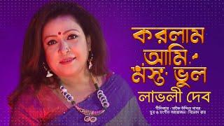 করলামআমি মস্ত বড় ভুল| Korlam Ami Mosto BoroBhul | Bangla New Song | Bangla vdo | Lovely Deb New Song