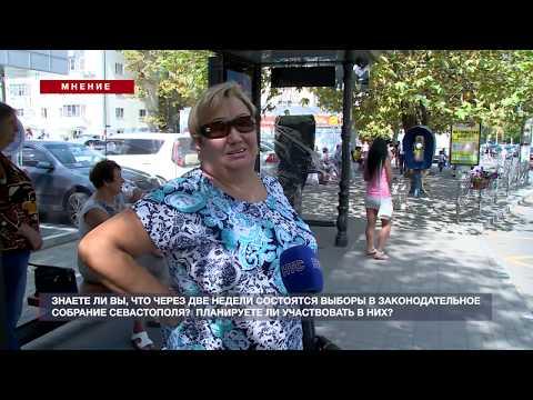 НТС Севастополь: Мнение: Знаете ли вы, когда состоятся выборы в Заксобрание Севастополя?