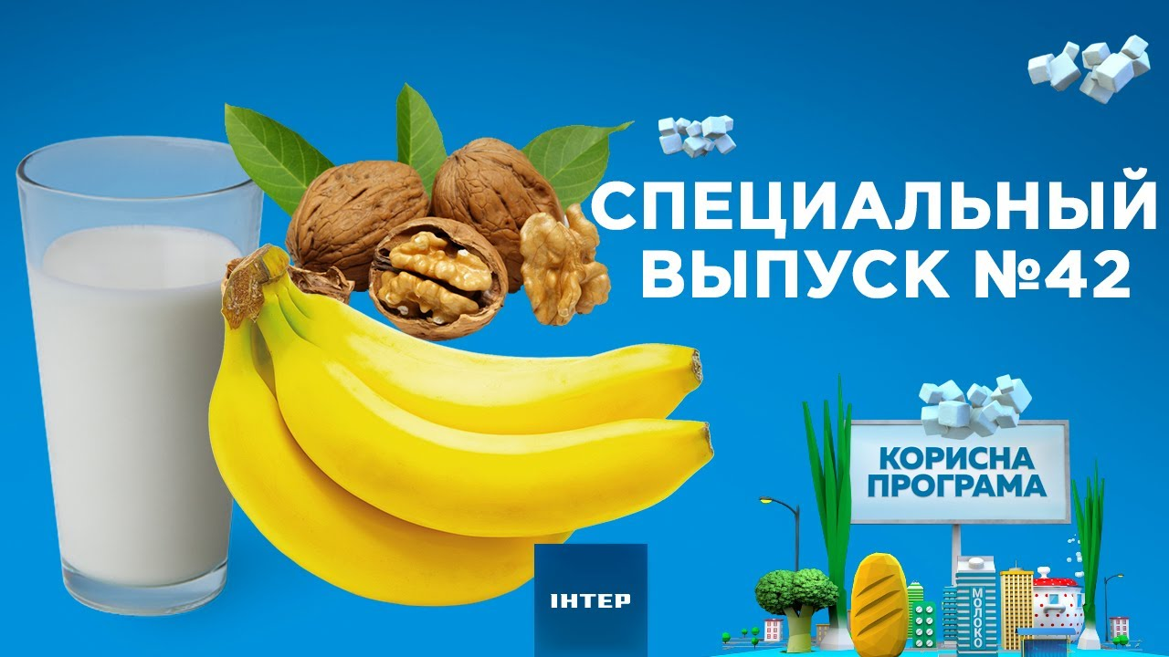 Топ-3 продуктов против бессонницы | «ПОЛЕЗНАЯ ПРОГРАММА». Специальный выпуск — 03.07.2020