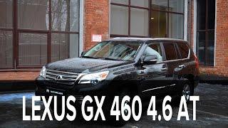 Продажа LEXUS GX 460 4.6 АТ /Автомобили с пробегом/Автомобильное агентство Mayorcars