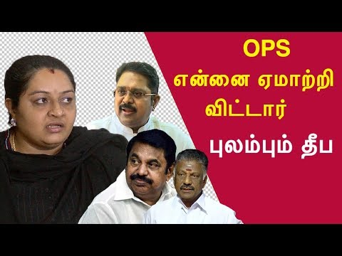 Tamil news Deepa soon i will lead aiadmk, j deepa tamil news live,live tamil news, tamil news redpix  Jayalalitha nice j deepa told the media that aiadmk cadres want her to join aiadmk party but EPS, OPS and other senior members are opposing and working against me, said deepa. She also said that the top members of aiadmk are still in contact with sasikala,   Deepa, j deepa, aiadmk eps, ops, deepak   More tamil news tamil news today latest tamil news kollywood news kollywood tamil news Please Subscribe to red pix 24x7 https://goo.gl/bzRyDm  #tamilnewslive sun tv news sun news live sun news