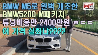 BMW M5로 완벽개조 했습니다 BMW520D M패키지…
