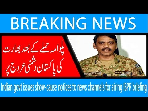 Indian govt issues show-cause notices to news channels for airing ISPR briefing| 25 February 2019