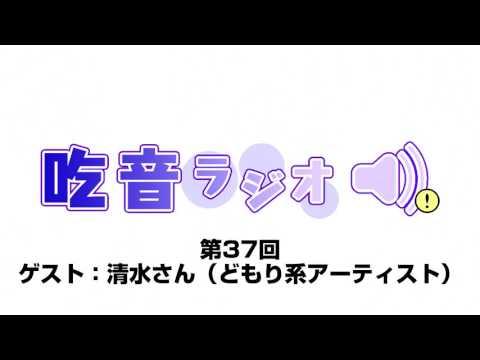 吃音ラジオ 第37回2016年10月8日 ゲスト:清水さん