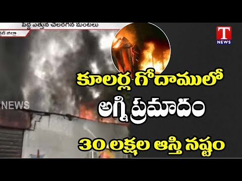 Massive Fire Accident in Cooler Godown at Medchal | 30 Lakhs Property Loss | T News live Telugu