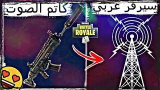 فورت نايت - سلاح كاتم الصوت !! سيرفر عربي في جنوب أسيا | Fortnite