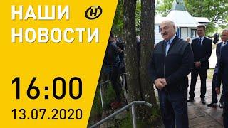 Наши новости ОНТ: Лукашенко в Славгороде, события в мире, танцующий птенец совы в зоопарке Гродно