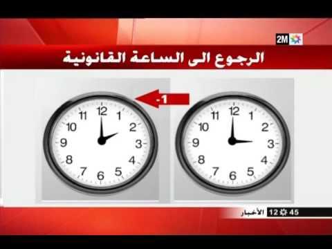 العودة الى الساعة العادية ابتدءا من 5 يونيو Hqdefault