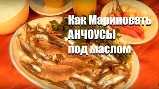 Маринованные Анчоусы c маслом. Итальянский рецепт Alici Marinate