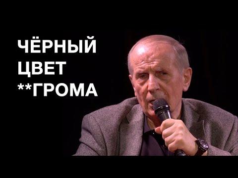 КОП ВСЕГДА КРАЙНИЙ - Михаил Веллер 01 06 2020