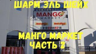 МАНГО МАРКЕТ ШАРМ ЧАСТЬ 2 СУПЕРМАРКЕТ ШАРМ ЭЛЬ ШЕЙХ MANGO MARKET SHARM EL SHEIKH