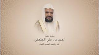 أحمد الحذيفي | سورة المدثر | تلاوة فجرية 1441/10/25 هجري