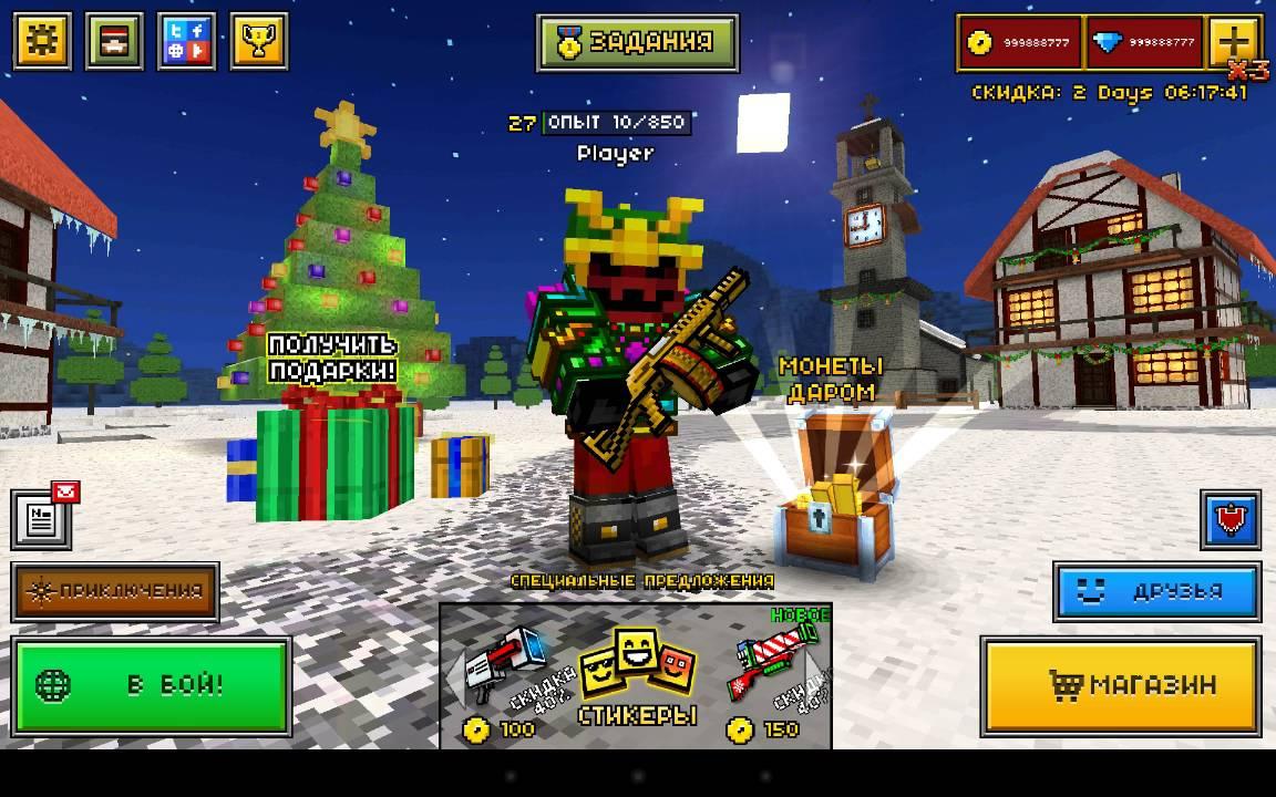 скачать игру пиксель ган 3д мод много денег и алмазов