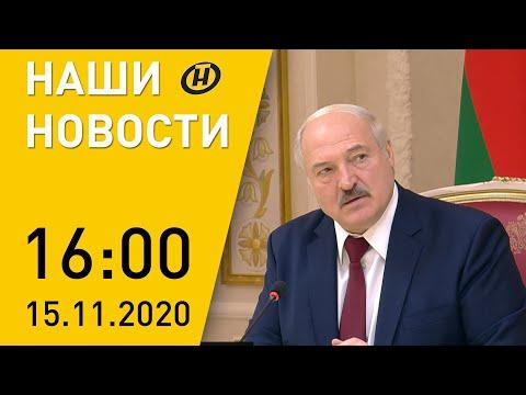 Наши новости ОНТ: Лукашенко о ситуации в Молдове; коронавирус в Беларуси и мире; автопробег