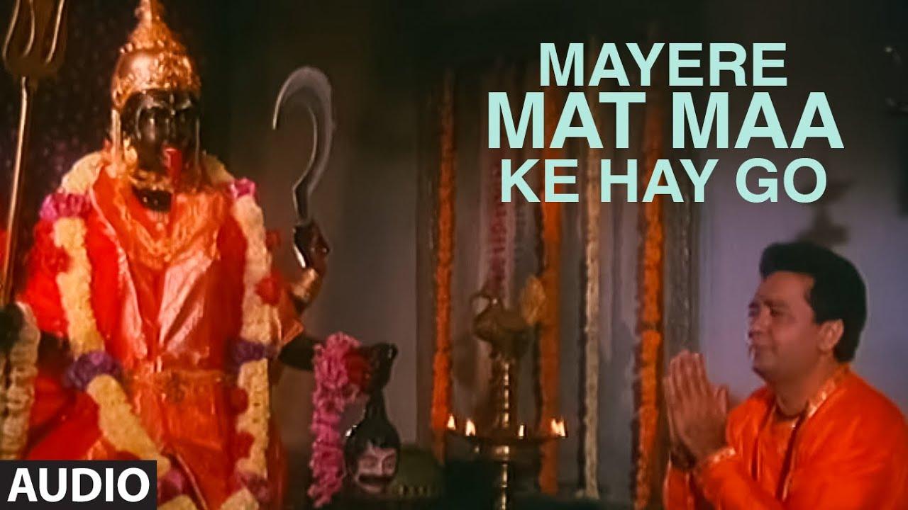 Mayere Mat Maa Ke Hay Full (Audio) Song | Jai Dakshineswar Kaali Maa | Suresh Wadekar