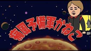 きまぐれクックテーマソング「痛風予備軍かねこ」【勝手に作るテーマソングシリーズ】作:ウタエル thumbnail