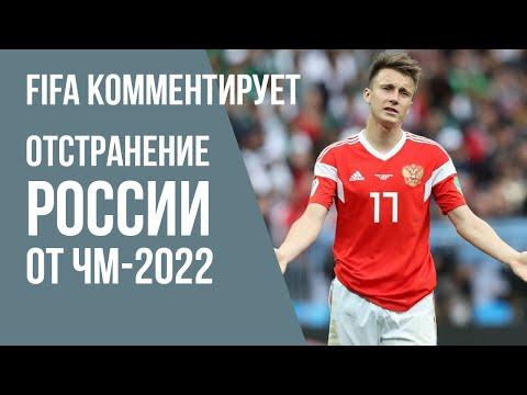 ФИФА прокомментировала возможное отстранение России от ЧМ-2022