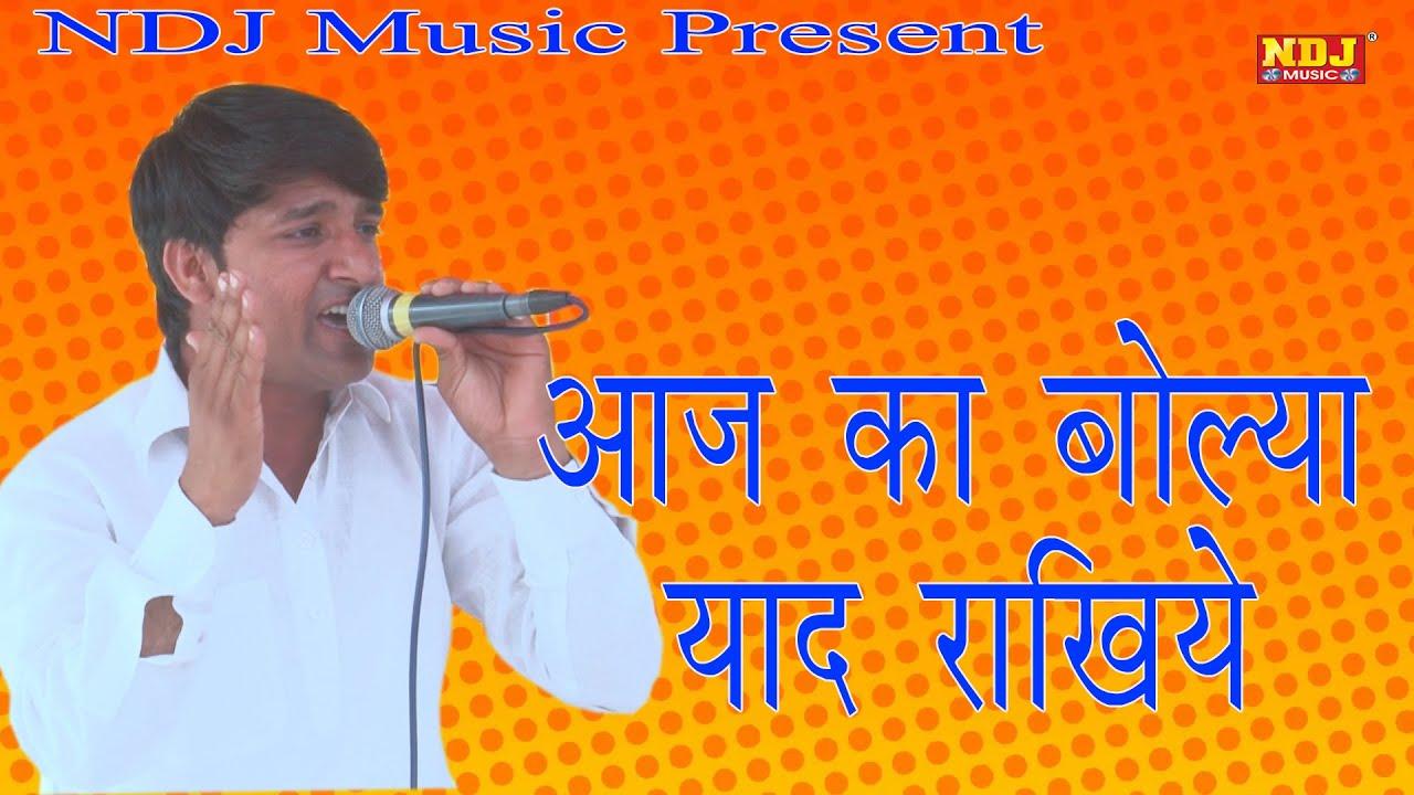 2016 New Haryanvi Ragni - आज का बोल्या याद राखिये - सुपरहिट Haryanvi Ragni - NDJ Music
