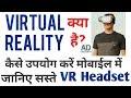 VIRTUAL REALITY क स  use कर   म ब इल म    ज न ए सस त  VR Headset क  ब र  म