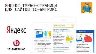 Яндекс Турбо-страницы PRO для 1С-Битрикс