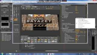 Видеоурок Adobe premier pro 6 часть 2