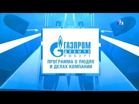 22.04.2019 Программа ЯТВ о людях и делах компании «Газпром добыча Ямбург».
