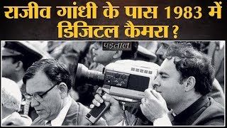 Narendra Modi Digital Camera: मोदी ने 1988 में कैमरे की बात की, राजीव गांधी के पास 1983 में कैसे?