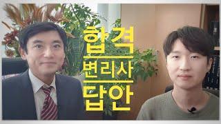 변리사 2차 시험 합격, 조영록, 서울대 전기공학부, …