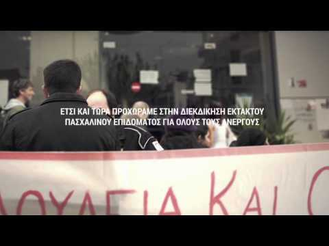 Έκτακτο Επίδομα Ανεργίας εν όψει του Πάσχα - Ενεργοί Άνεργοι