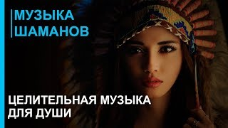 Целительная музыка шаманов - Практика шаманизма - Энергия Духов ☯ Релакс Музыка