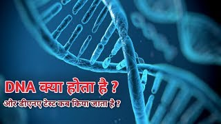What is DNA ? Full Detail of DNA in Hindi