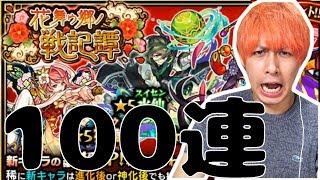 【モンスト】新ガチャ「花舞ウ郷ノ戦記譚」を100連してコンプ目指す!!【ぎこちゃん】