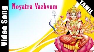 Noyatra Vaazhvum | Tamil Devotional Video Song | L. R. Eswari | Amman Songs