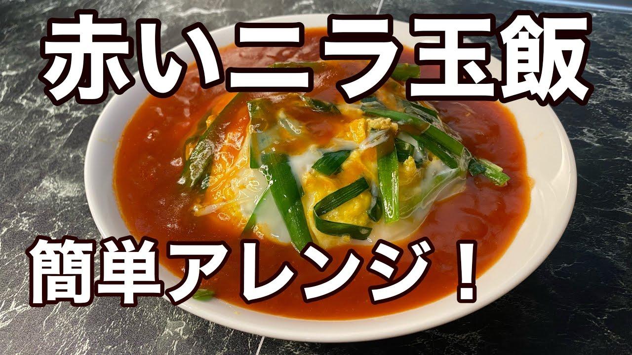 赤いニラ玉飯