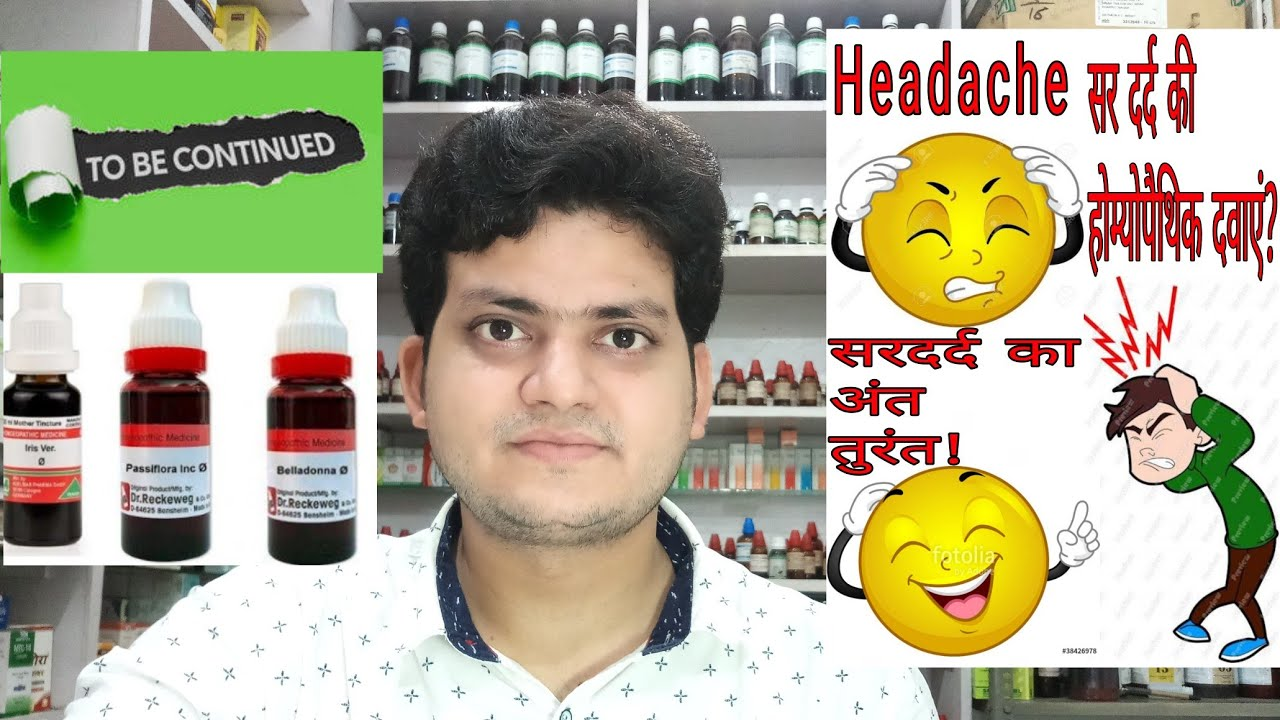 Headache! सरदर्द ! Homeopathic medicine for Headache? Explain!