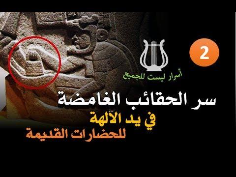سر الحقائب الغامضة في يد الآلهة للحضارات القديمة 2