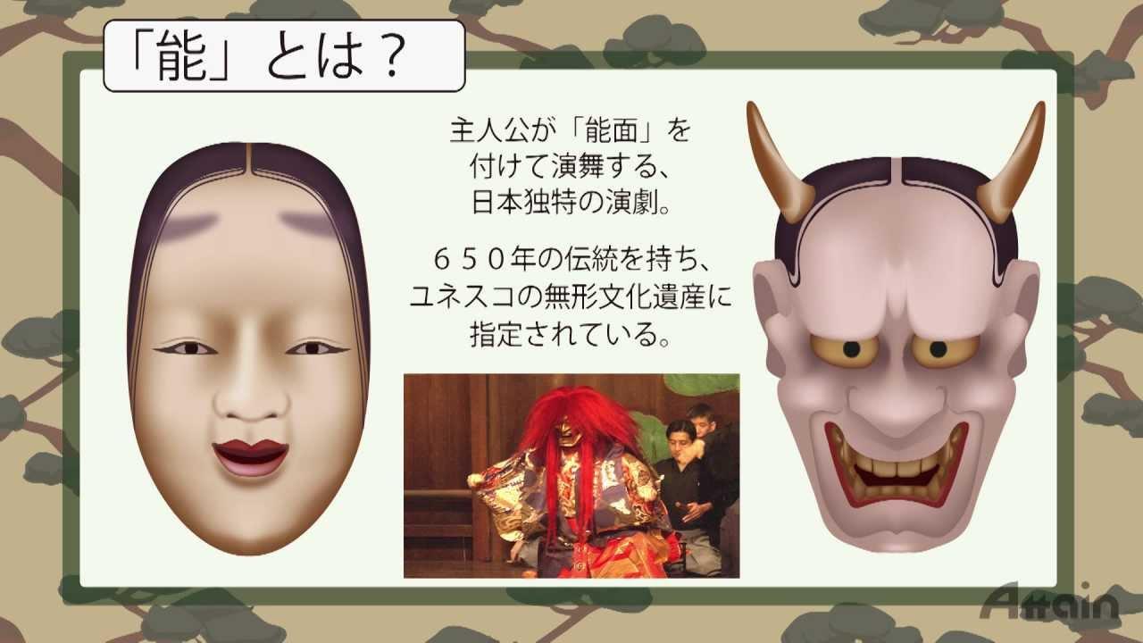 能を楽しむための基礎知識❖日本の伝統芸能【日本通tv】