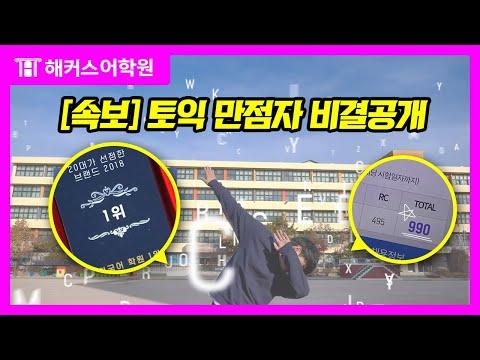 [1위 해커스 광고공모전] 외국어학원 1위 해커스 SONG