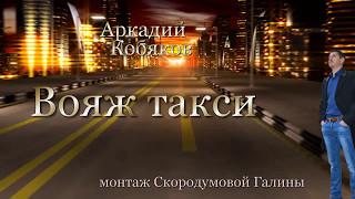 Аркадий Кобяков - Вояж такси (обалденный ремикс)
