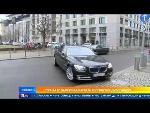 Страны ЕС намерены выслать российских дипломатов