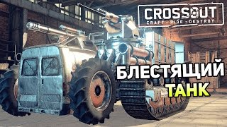 Crossout Gameplay #9 — БЛЕСТЯЩИЙ ТАНК